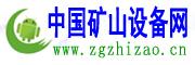 中国 矿山设备网